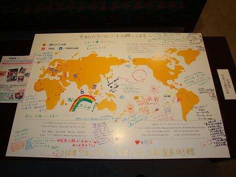 ドイツ国際村の子ども達を始め、全世界の人々へ、愛と平和と癒しのメッセージを送ります! 世界人類が平和でありますように!
