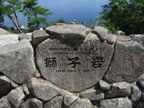 これが獅子岩です。