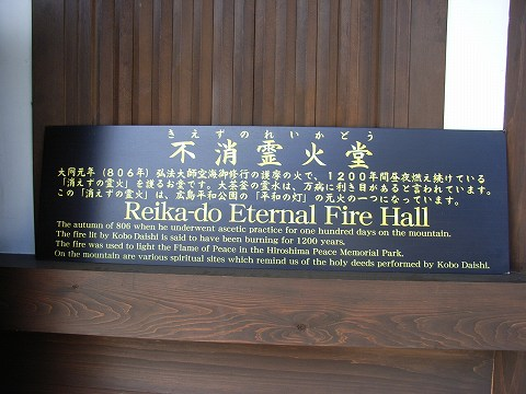 獅子岩から頂上に向けて歩くこと約10分。不消霊火堂(きえずのれいかどう)に到着。