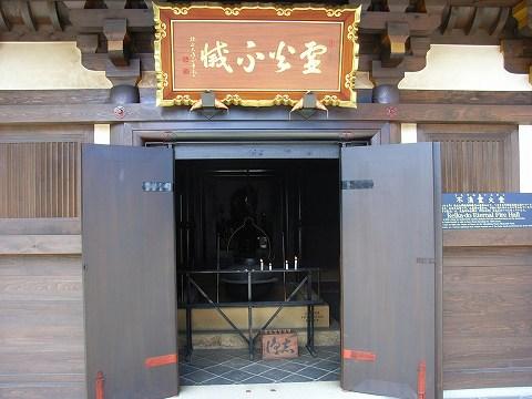 不消霊火堂(きえずのれいかどう)の奥に見えるろうそくの火は、弘法大師が修行で使った火が、約1200年経った今も燃え続けている霊火らしい。  平和公園の「平和の灯」の元火にもなったという。