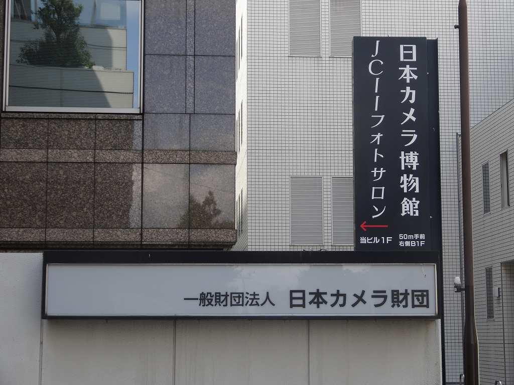 日本カメラ博物館のJCIIフォトサロンに初めて来館しました。
