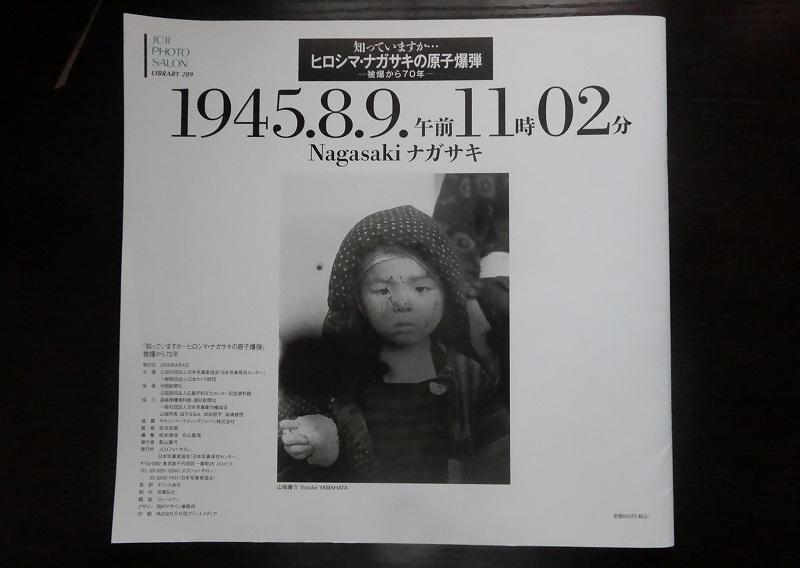 こちらは裏側の表紙で、ナガサキです。