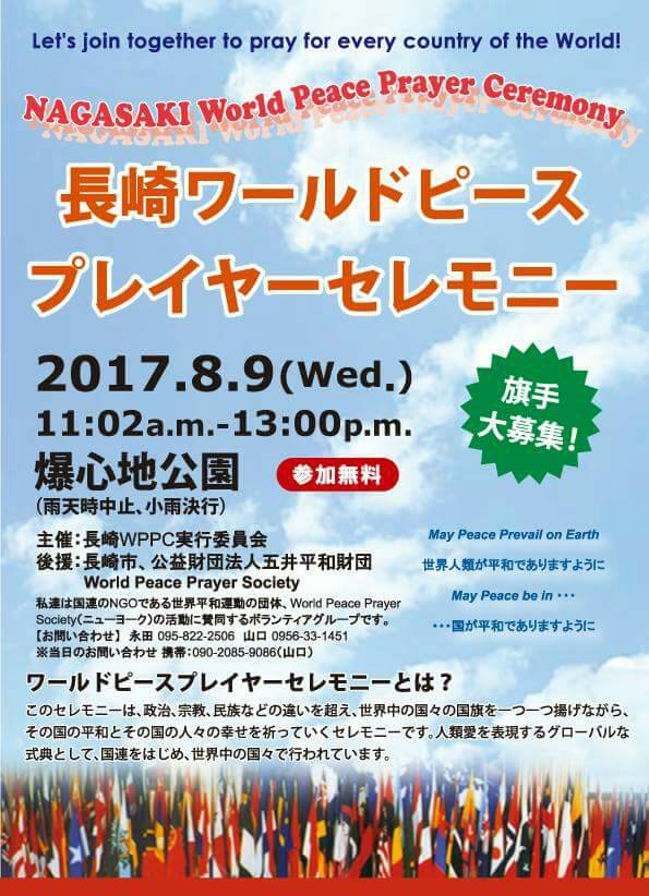 http://juomujin.xsrv.jp/hiroshima_wppc/wp-content/uploads/2017/08/2017-nagasaki-wppc-leaflet.jpg