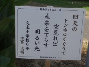 15-kaiten-117